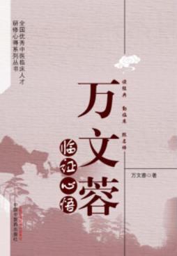 详读:国医大师朱良春妙治疑难病思路