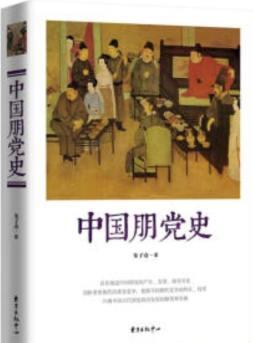中国人天然爱内斗:千年