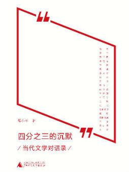贾平凹:信不信,我没读过《百年孤独》