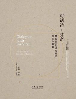 对话达.芬奇 第四届艺术与科学国际作品展 冯远, 主编 清华大学出版社