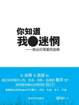 你知道我的迷惘——商业伦理案例选辑 钱小军, 姜朋, 编著 清华大学出版社