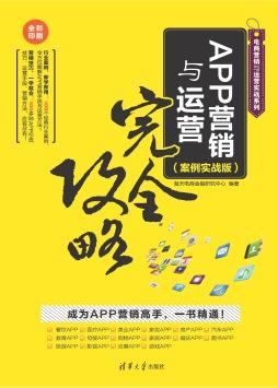APP营销与运营完全攻略: 案例实战版