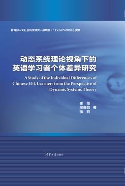 动态系统理论视角下的英语学习者个体差异研究 崔刚、柳鑫淼、杨莉 清华大学出版社