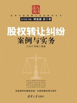 离婚时夫妻股权分割:吴某某与鲁某某离婚后财产纠纷上诉案