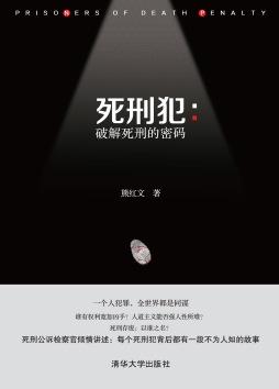 死刑犯——破解死刑的密码 熊红文 清华大学出版社