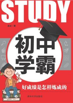 初中学霸:好成绩是怎样炼成的 高云 清华大学出版社