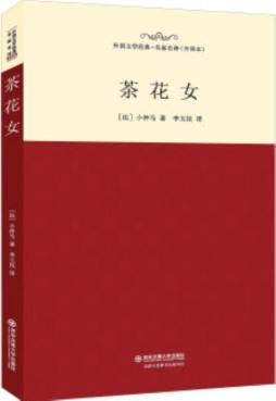 <em>茶花女</em>  (法) 小仲马, 著 西安交通大学出版社