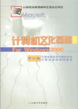 云南省高校非计算机专业计算机基础课程教材:计算机文化基础for Windows(2000修订版) 张洪明 著 云南大学出版社