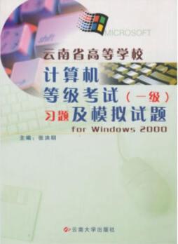 云南省高等学校计算机等级考试(一级)习题及模拟试题for windows 2000(修订版) 张洪明 著 云南大学出版社