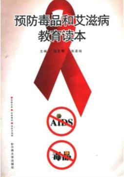 预防毒品和艾滋病教育读本 钱文卿,张孟培 编 云南大学出版社