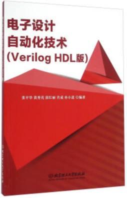 <em>电子设计</em>自动化技术: Verilog HDL<em>版</em>  张平华, 黄秀亮, 徐红丽, 肖成, 孙小进, 编著 北京理工大学出版社