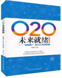 """<em>O2O</em>未来就绪: """"<em>互联网</em>+""""的<em>O2O</em>实战<em>攻略</em>  陈爱民, 著 北京工业大学出版社"""