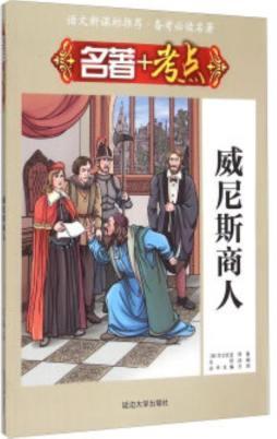 <em>威尼斯商人</em> 王镔, 主编 延边大学出版社