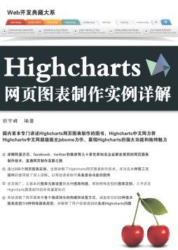 Highcharts网页图表制作实例详解 顼宇峰 清华大学出版社