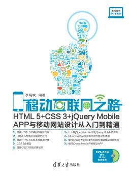 移动互联网之路——HTML5+CSS3+jQuery Mobile APP与移动网站设计从入门到精通 李晓斌, 编著 清华大学出版社