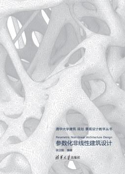 参数化非线性建筑设计 徐卫国, 编著 清华大学出版社