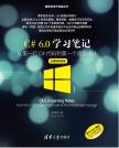 C# 6.0学习笔记——从第一行C#代码到第一个项目设计(全程视频课堂) 周家安, 著 清华大学出版社