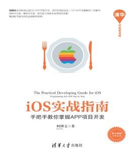 iOS实战指南——手把手教你掌握APP项目开发 柯博文 著 清华大学出版社