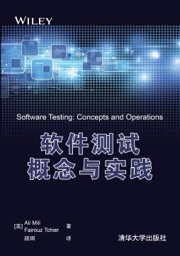 软件测试概念与实践