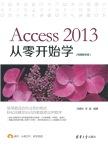 Access 2013 从零开始学:视频教学版 刘增杰, 孙若淞, 编著 清华大学出版社