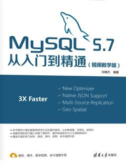 MySQL 5.7从入门到精通(视频教学版) 刘增杰 清华大学出<em>版</em>社