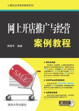 网上开店推广与经营案例教程 蒋晓冬 清华大学出版社
