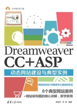 Dreamweaver CC +ASP动态网站建设与典型实例 李睦芳、苏婵 清华大学出版社
