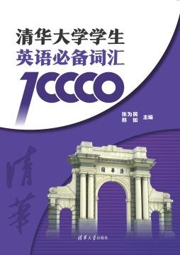 清华大学学生英语必备词汇10000 张为民、邢如 清华大学出版社