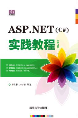 ASP.NET(C#)实践教程(第2版) 邵良杉、刘好增 清华大学出版社