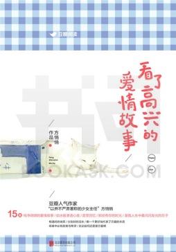 看了高兴的爱情故事 方悄悄 北京联合出版公司