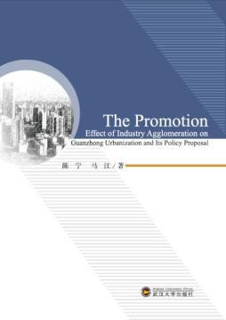 产业聚集对关中城市化的推动作用及其政策建议(英文版)  [The Promotion Effect of Industry Agglomeration on Guanzhong Urbanization and Its Policy Proposal] 陈宁,马江 著 武汉大学出版社