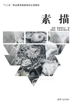 素描 陈辉、蔡毅铭、黄嘉亮、冯泽宏 清华大学出版社