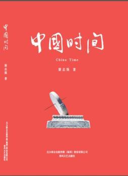 中国时间 裴志强 春风文艺出版社