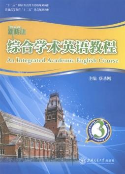 综合学术英语教程