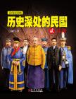 历史深处的民国.2,共和  华文出版社
