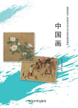 中国画  崔怡, 张友强, 主编 清华大学出版社