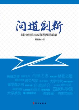 问道创新——科技创新与教育发展随笔集  华文出版社
