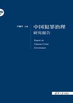 中国犯罪治理研究报告 卢建平, 编 清华大学出版社