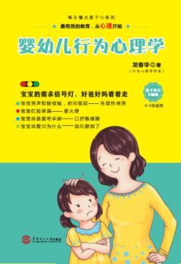 婴幼儿行为心理学