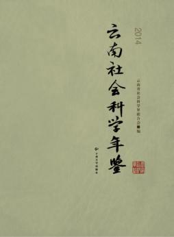 云南社会科学年鉴.2014
