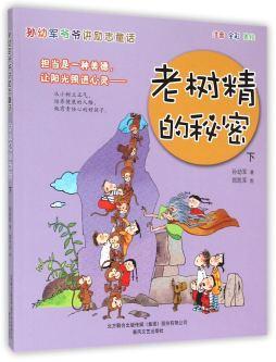 孙幼军爷爷讲励志童话.老树精的秘密(下)  春风文艺出版社