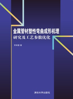 金属管材塑性弯曲成形机理研究及工艺参数优化 贾美慧 清华大学出版社