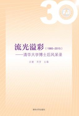 流光溢彩——清华大学博士后风采录(1985-2015)