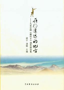 在那遥远的地方: 儿童京剧《藏羚羊》创作演出集  建平, 潇霖, 主编 中国戏剧出版社