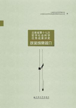 云南省第十七次哲学社会科学优秀成果评奖获奖成果简介