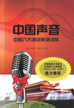 中国声音——中国六大演讲家演讲集 翟杰, 颜永平, 侯希平, 主编 清华大学出版社