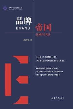 品牌帝国:跨学科视角下的美国品牌形象理论演进 聂晓梅 清华大学出版社