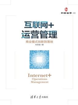 互联网+运营管理——商业模式创新到落地 刘宗斌 著 清华大学出版社