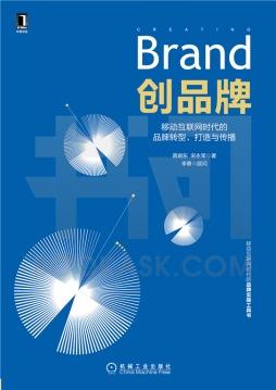 创品牌:移动互联网时代的品牌转型、打造与传播  机械工业出版社