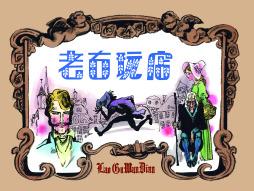老古玩店 【英】狄更斯同名小说 人民美术出版社